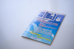 東京商工リサーチB's盛夏特集号 表紙